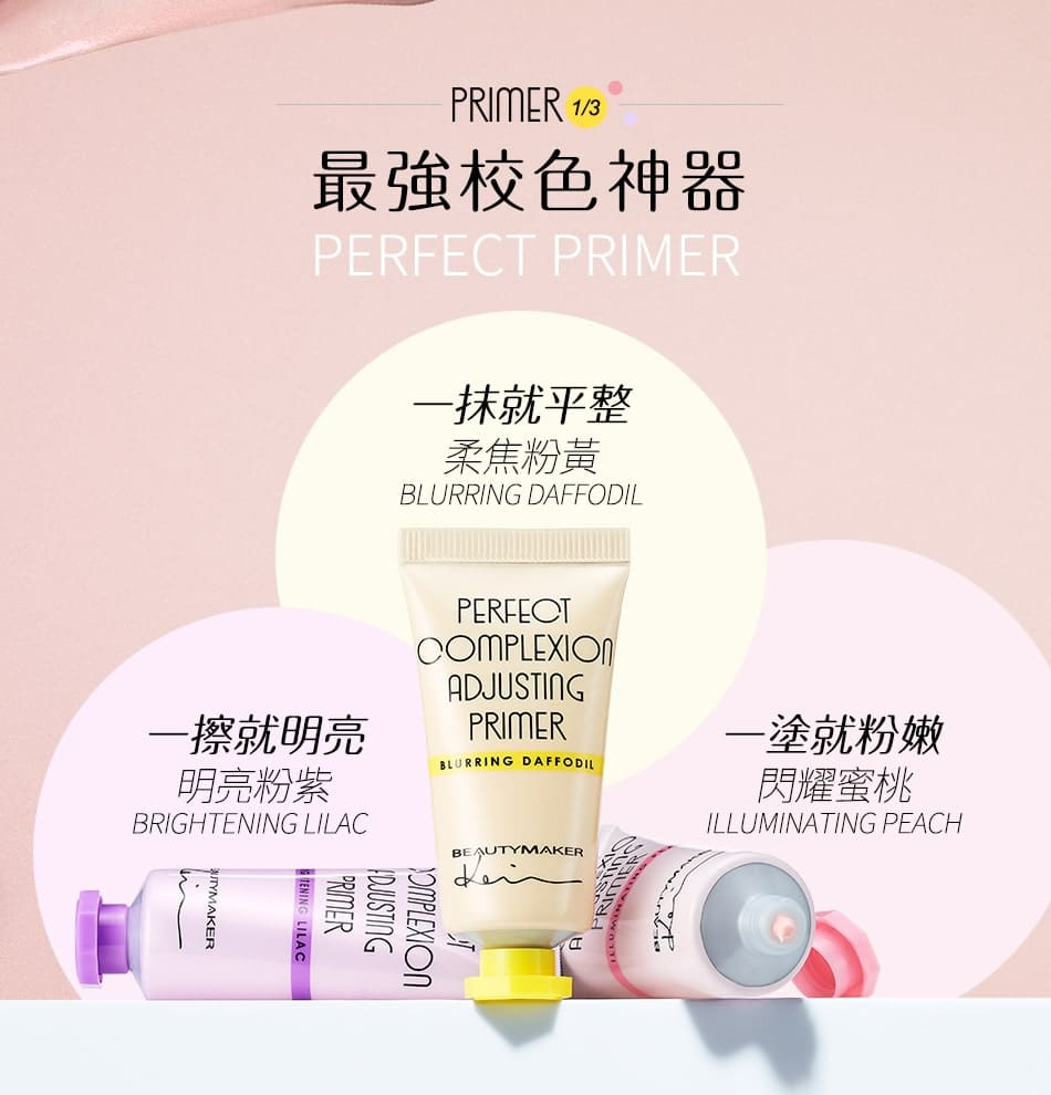Perfect Complexion Adjusting Primer - Intro2