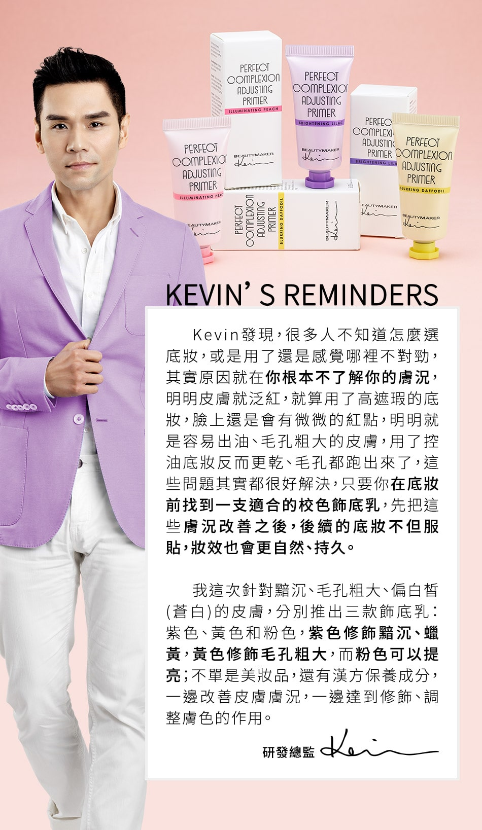 Perfect Complexion Adjusting Primer - Kevin
